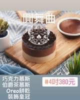 May be an image of dessert and text that says '圓舞曲 巧克力慕斯 伯爵茶慕斯 Oreo餅乾 裝飾皇冠 #4吋380元'